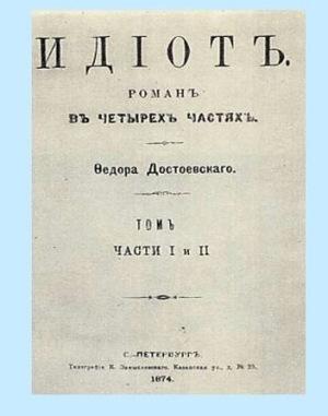 первая страница романа Идиота